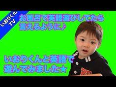 【いおりくんと英語で遊んでみた結果☆】お風呂で英語遊びしてたら言えるように♪【いおりくんTV】5歳 勉強  学習