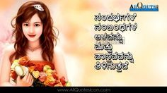 Best-life-inspiration-quotes-for-Whatsapp-motivation-Quotes-Kannada-QUotes-Facebook-Images-Wallpapers-Pictures-Photos-free