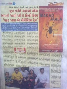 """film""""Makad Jaala  a political trap"""" news Full page article in Ravipurti in Kathiavad post news Gujarat   DIRECTED BY ;- DINESH KUMAR SAHU , SOUND CAMERA ACTION CRIATION PRESENT'S FILM """"MAKAD JAALA A POLITICAL TRAP"""" COMING SOON"""