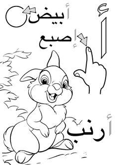 كافة حروف اللغة العربية مطروحة ضمن سلسلة من صور التلوين مع