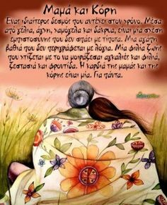 Claudia Tremblay, Grateful Quotes, True Words, Inspirational Quotes, Celebration, Greek, Illustrations, Sayings, Positivity