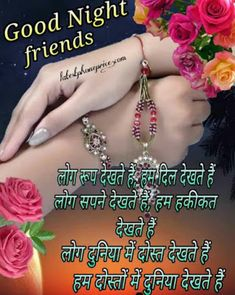Good Night Love images Quotes Cute pic for Girlfriend With Lover Good Night Friends Images, Good Night Thoughts, New Good Night Images, Good Night Love Messages, Good Night Hindi, Lovely Good Morning Images, Beautiful Good Night Images, Good Night Wishes, Night Messages