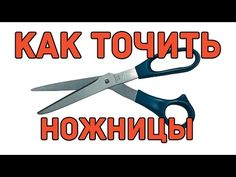 Волшебный способ наточить ножницы - идеален для женщин.. Обсуждение на LiveInternet - Российский Сервис Онлайн-Дневников
