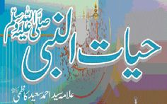 Hatat un Nabi PBUH is an Urdu book by Allama Syed Saeed Ahmed Kazmi about Life of Prophet Muhammad PBUH. Here in the following book author also discuss life and death of Muhammad PBUH and through Holy Book's verses he proved that Allah says in Holy Book that it is His Blessing that He sent Prophet for you and author also mention that till we have that Blessing and blessing may remain if Prophet PBUH is remain in us.