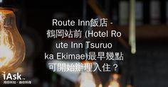 Route Inn飯店 - 鶴岡站前 (Hotel Route Inn Tsuruoka Ekimae)最早幾點可開始辦理入住? by iAsk.tw