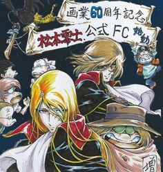 Space Pirate Captain Harlock, Galaxy Express, Naruhina, Manga, Magical Girl, Me Me Me Anime, Vignettes, Comic Art, Pirates