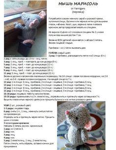 http://amigurumi.com.ua/forum/uploads/photo/3/53ce4ee6310f49e571fe3805360545ef.jpg