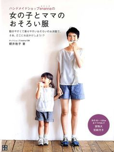 Enanna's Matching Cute Clothes for Mom and Daughter  by pomadour24, ¥1960