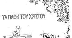 Το βιβλιαράκι με τα Πάθη του Χριστού Diy Easter Cards, Preschool, Greek, Education, Math, Blog, Kid Garden, Math Resources, Blogging