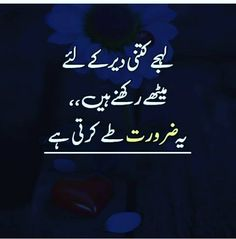 Urdu Quotes, Poetry Quotes, Urdu Poetry, Quotations, Deep Words, True Words, World Book Encyclopedia, Husband Quotes From Wife, Capricorn Traits