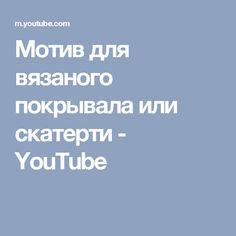 Мотив для вязаного покрывала или скатерти - YouTube