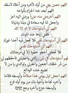 Maima T-H's media content and analytics Islamic Phrases, Islamic Qoutes, Islamic Teachings, Islamic Inspirational Quotes, Arabic Quotes, Arabic Words, Islamic Dua, Duaa Islam, Islam Hadith