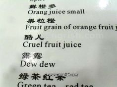 I think I& skip the Cruel juice and have the Dew dew. Funny Laugh, Hilarious, Translation Fail, Funny Translations, Funny Headlines, Bad Grammar, People Of Walmart, Cheer Up, Laughing So Hard