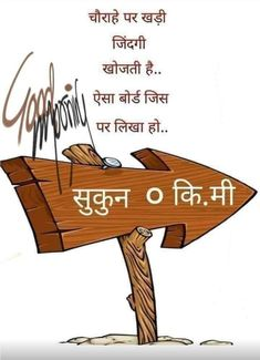 Chalthe chalthe jahirahe paranthu is board aur door horahi hy, na Japanese Jan pahunchenge Pathanshi. Good Morning Friends Quotes, Morning Greetings Quotes, Good Morning Love, Good Morning Wishes, Hindi Quotes On Life, Life Lesson Quotes, Text Quotes, Motivational Picture Quotes, Inspirational Quotes Pictures