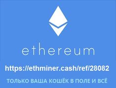 100kursov.com | ETHEREUM майнинг