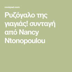 Ρυζόγαλο της γιαγιάς! συνταγή από Nancy Ntonopoulou