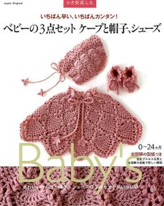 Japanese Baby Crochet book.