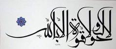 Twitter Arabic Calligraphy Art, Arabic Art, Caligraphy, Tree Drawings, La Ilaha Illallah, Duaa Islam, Islamic World, Sanskrit, Diy Canvas