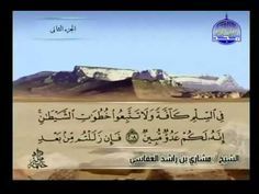 Keeps satan away Play in the home all of the time read as much as you can  May allah protect us from the accursed shatan quran Afghanistan  Surat Al Baqarah Full by Sheikh Mishary Rashid Al-Afasy