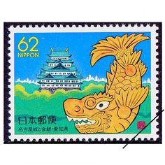 1989年ふるさと切手 名古屋城と金鯱(愛知県) Japanese Stamp, Stamp Collecting, Postage Stamps, Egg Shell, History, Countries, Mosaic, Men Casual, Google