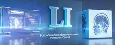 LI Всероссийская Образовательная Интернет Сессия для врачей