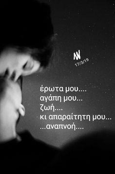 Missing You Love, I Love You, My Love, Greek Quotes, Hugs, First Love, Love Quotes, Smile, Feelings