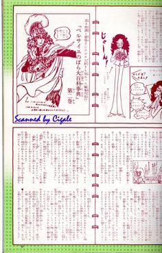 Versailles no Bara Info Curiosity Artbook (Riyoko Ikeda's cameo at right! xD)