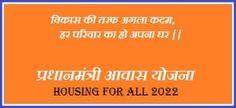 प्रधानमंत्री आवास योजना के तहत 84,500 घरों के निर्माण की मिली स्वीकृति