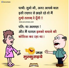 Jokes & Thoughts: Joke of the Day in Hindi Raju Shrivastav Husband Jokes, Husband Quotes From Wife, Wife Jokes, Husband Wife, Very Funny Gif, Very Funny Jokes, Funny Memes, Bye Quotes, Jokes Quotes