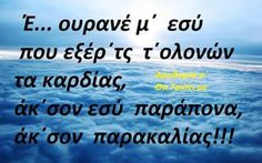 E...ourane mou esi Picture Quotes, Greece, Motivational Quotes, Inspirational, My Love, Pictures, Stitches, Greece Country, Photos