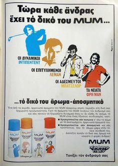 Old greek advertisements - MUM Vintage Advertising Posters, Old Advertisements, Vintage Posters, Vintage Soul, Vintage Ads, Old Posters, Nostalgia 70s, Old Greek, The Age Of Innocence