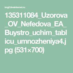 135311084_Uzorova_OV_Nefedova_EA_Buystro_uchim_tablicu_umnozheniya4.jpg (531×700)