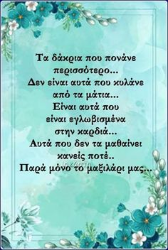 Greek Quotes, Life Images, Paris, Health Tips, Motivational Quotes, Prayers, Life Quotes, Positivity, Letters