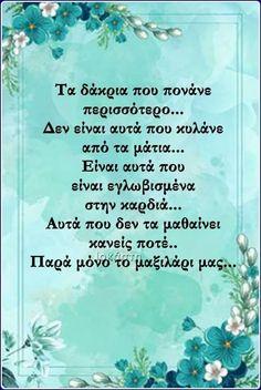 Greek Quotes, Paris, Health Tips, Prayers, Montmartre Paris, Paris France