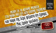 Μέχρι τα 18 λέγαμε ψέματα στη μάνα μας ότι δεν έχουμε γκόμενο  @PolySinefopoly - http://stekigamatwn.gr/f1509/