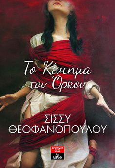 Το κέντημα του όρκου, της Σίσσυς Θεοφανοπούλου | τοβιβλίο.net