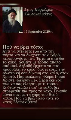 Greek Quotes, Wise Words, Faith, Christian, Word Of Wisdom, Loyalty, Christians, Believe, Religion
