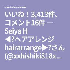 いいね!3,413件、コメント16件 ― Seiya H ◀︎ヘアアレンジ hairarrange▶︎さん(@xxhishiki818xx)のInstagramアカウント: 「前髪の流し方を解説します😊 ・ 簡単なので是非チャレンジしてみてください😊 ・ 今日は地元のお祭りにスタッフで来ています☺️ ・ 夏を楽しみましょうね🤗🎆 ・ ・ #ヘアアレンジ #アレンジ…」