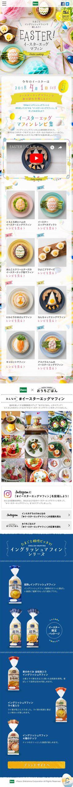 敷島製パン株式会社様の「イースターエッグマフィン」のスマホランディングページ(LP)かわいい系 食品 #LP #ランディングページ #ランペ #イースターエッグマフィン