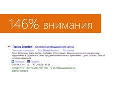 146% внимания by Евгений Летов via slideshare