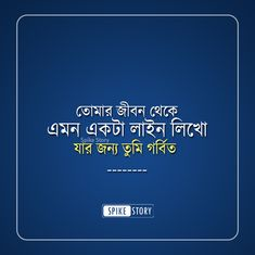 Most Popular Life-Changing Platform Sad Girl Quotes, Bangla Quotes, Love Quotes Poetry, Miracle Morning, Allah Islam, Face Book, Self Motivation, Heart And Mind, New Pins