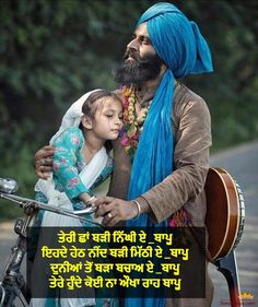 Dad Quotes From Daughter, Love My Parents Quotes, Mom And Dad Quotes, Father Quotes, Real Life Quotes, Reality Quotes, Gurbani Quotes, Motivational Picture Quotes, Best Lyrics Quotes