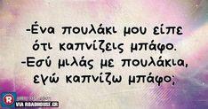 Τα YOLO της Παρασκευής | Athens Voice Funny Greek Quotes, Funny Quotes, Funny Phrases, Clever Quotes, Tattoo Quotes, Jokes, Lol, Humor, Sayings
