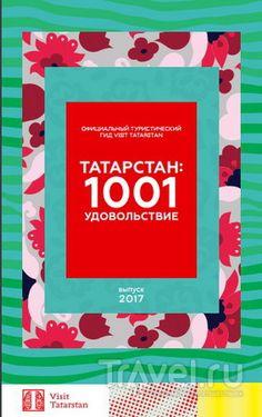 """Официальный гид """"Татарстан: 1001 удовольствие"""""""