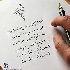 شعر سعدی در وصف امام علی جستجوی Google Arabic Calligraphy Calligraphy