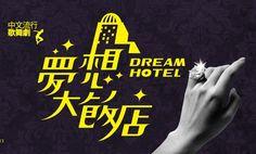 夢想大飯店