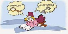 Πώς γράφουμε περίληψη; Οδηγίες για τη συγγραφή περίληψης - ΗΛΕΚΤΡΟΝΙΚΗ ΔΙΔΑΣΚΑΛΙΑ Comics, Fictional Characters, Facebook, Blog, Blogging, Cartoons, Fantasy Characters, Comic, Comics And Cartoons