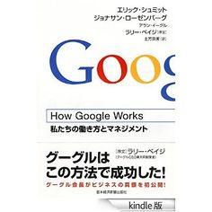Amazon.co.jp: How Google Works 電子書籍: エリック・シュミット, ジョナサン・ローゼンバーグ, アラン・イーグル, ラリー・ペイジ: Kindleストア
