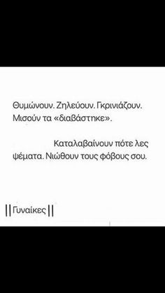 Greek Quotes, Lyrics, Poetry, Cards Against Humanity, Words, Bff, Truths, Boyfriend, Passion