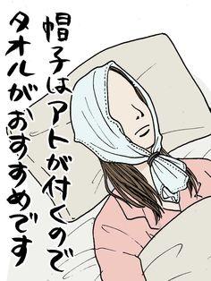 寝癖防止 - ゆる漫画日記 by いそむらぼん